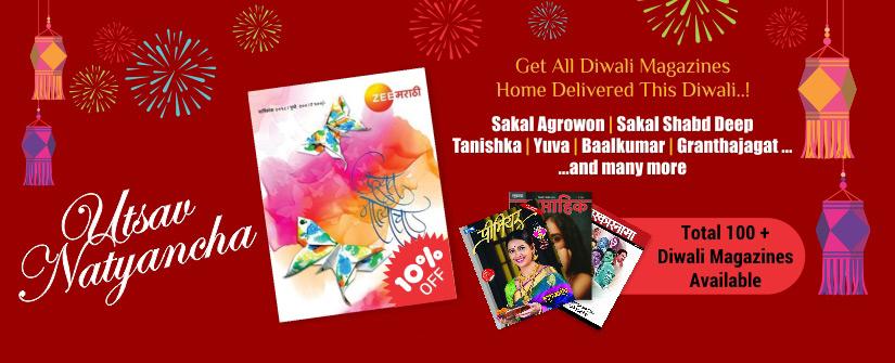 Utsav Natyancha Diwali ank