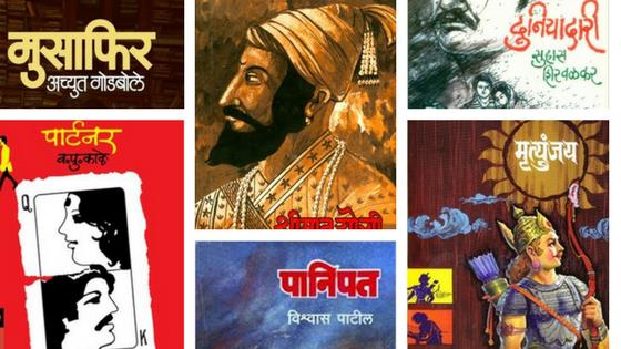 Best marathi books   cart91