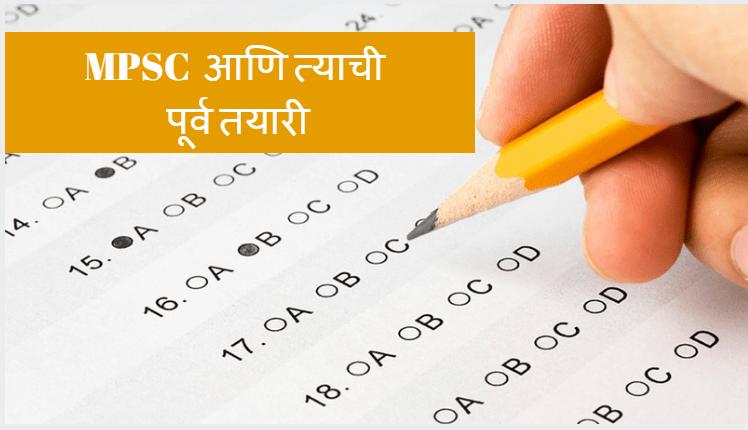 Mpsc exam pre preparation