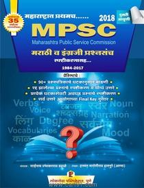 MPSC  मराठी व इंग्रजी प्रश्नसंच २०१८