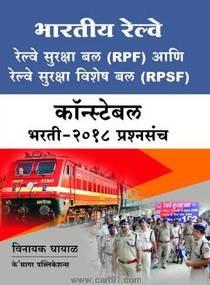 Bharatiy Railway RPF Aani RPSF Constable Bharti Prashnsanch