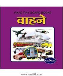 Navneet Vikas Tiny Board Books Vahane Marathi