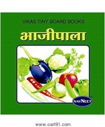 Navneet Vikas Tiny Board Books Bhajipala Marathi
