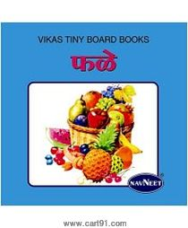 Navneet Vikas Tiny Board Books Fale Marathi