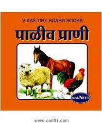 Navneet Vikas Tiny Board Books Paliv Prani Marathi