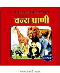 Navneet Vikas Tiny Board Books Vanya Prani Marathi
