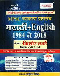 MPSC Vyakaran Prashansanch Marathi+English 1984 Te 2018