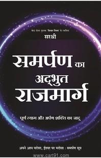 Samarpan Ka Adbhut Rajmarg