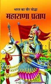 भारत का वीर योद्धा महाराणा प्रताप