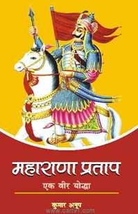 Maharana Pratap Ek Veer Yoddha