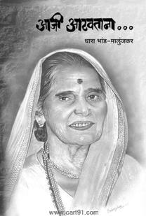 Aaji Athvatana