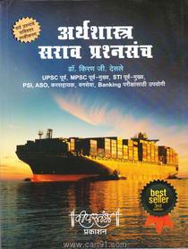 Arthashastra Sarav Prashansanch