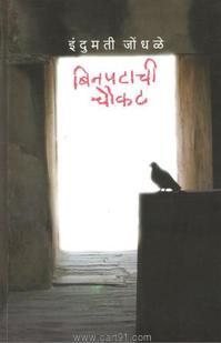 Binpatachi Chaukat