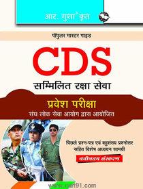 CDS सम्मिलित रक्षा सेवा प्रवेश परीक्षा