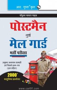 Postman Evam Mail Gard Bharti Pariksha