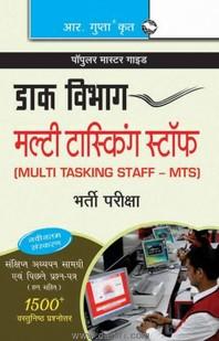 Dak Vibhag Multi Tasking Staff Bharti Pariksah