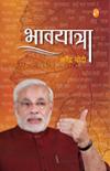 Bhav yatra