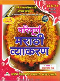 Best Marathi Vyakaran Book By Balasaheb Shinde