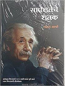 Sapekshateche Shatak Albert Einstein