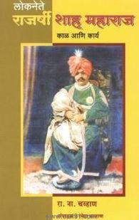 Loknete Rajarshi Shahu Maharaj