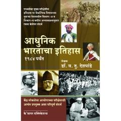 Aadhunik Bharatacha Itihas