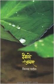 Damvatle Akash