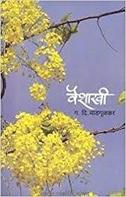 Vaishakhi