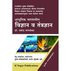 आधुनिक भारतातील विज्ञान तंत्रज्ञान
