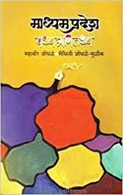 Madhyam Pradesh Pathya Aani Tathya