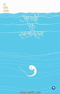Aankhi Ek Swalpaviram