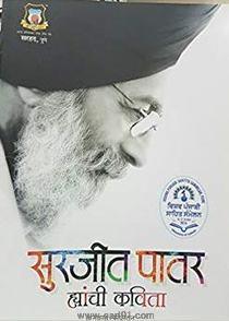 Surjit Patar Hyanchi Kavita