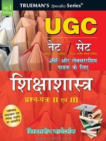 UGC NET SET Shikshashastra Prashna Patra II Evam III