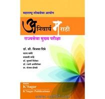 Anivarya-Marathi 1