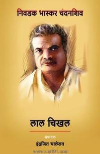 Lal Chikhal Nivadak Bhaskar Chandanshiv