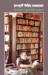 Dnynamurti Govind Talwalkar