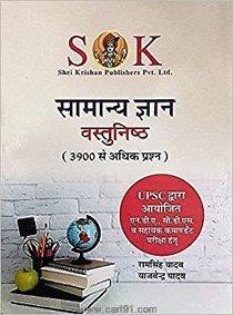 Samanya Gyan Vastunishtha 3900 Se Adhik Prashna