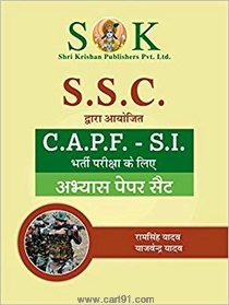 SSC CAPF SI Bharti Priksha Ke Liye Abhyas Paper Set