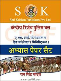 CRPF ASI Stenographer And Head Constable Ministerial Abhyas Paper Set
