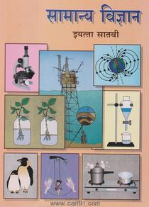 सामान्य विज्ञान (मराठी ७ वी महाराष्ट्र बोर्ड)