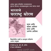 Bharatache Pararashtra Dhoran