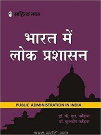 भारत में लोक प्रशासन