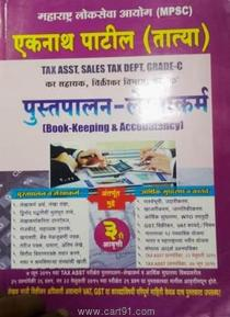 Pustpalan Lekhakarm (Book Keeping And Accountancy)