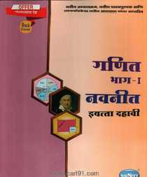 Ganit Bhag 1 (Std. 10th Marathi Medium Navneet Publication)
