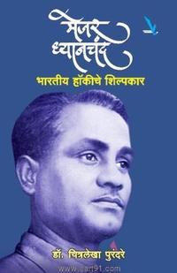 Major Dhyan Chand Bharatiy Hockeyche  Shipakar