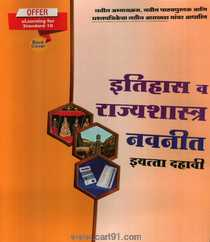 Itihas va Rajyashatra (Std. 10th Marathi Medium Navneet Publication)