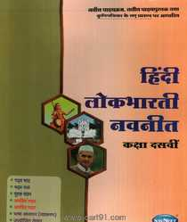 Hindi Lokbharti (Std.10th Marathi Medium Navneet Publication)