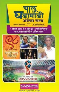 Chalu Ghadamodi Antim Satya 3rd Edition