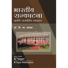 Bharatiy Rajyaghatna Aani Rajkiya Vyavahar