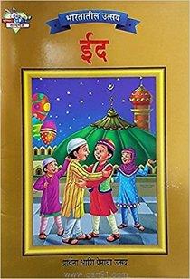 ईद प्रार्थना आणि प्रेमाचा उत्सव