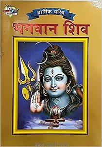 भगवान शिव चरित्र